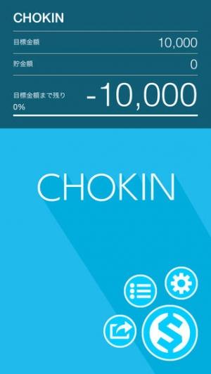 iPhone、iPadアプリ「CHOKIN - 貯金」のスクリーンショット 1枚目