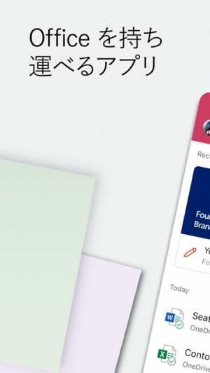 iPhone、iPadアプリ「Microsoft Office」のスクリーンショット 1枚目