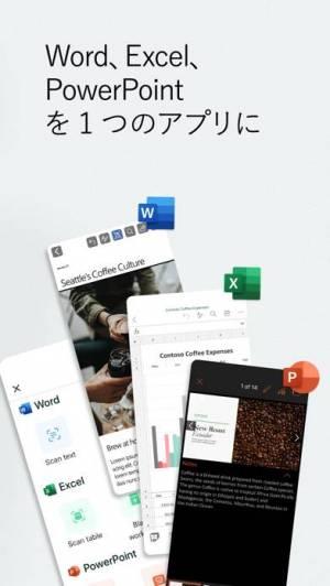 iPhone、iPadアプリ「Microsoft Office」のスクリーンショット 3枚目