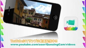 iPhone、iPadアプリ「QueuingCam」のスクリーンショット 4枚目