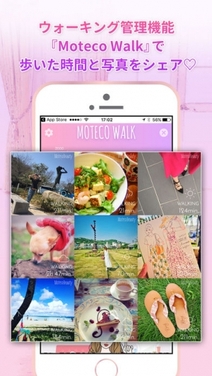 iPhone、iPadアプリ「MotecoBeauty」のスクリーンショット 3枚目
