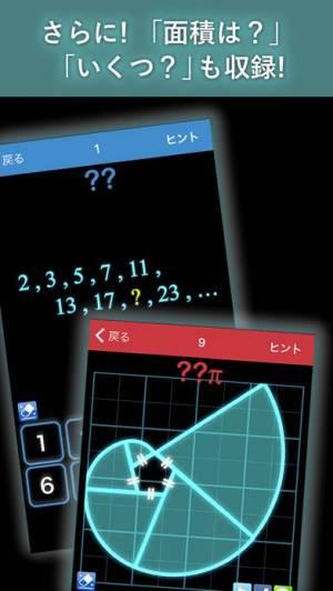 iPhone、iPadアプリ「数学クイズ なん度?」のスクリーンショット 5枚目