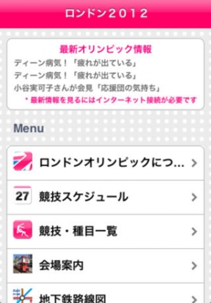 iPhone、iPadアプリ「旅app vol.2 : ロンドン2012」のスクリーンショット 1枚目