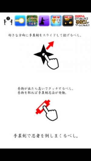 iPhone、iPadアプリ「手裏剣忍法帖」のスクリーンショット 3枚目