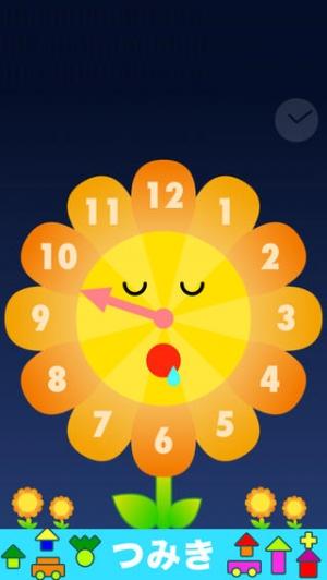 iPhone、iPadアプリ「時計が読める! こども時計 - 知育アプリで遊ぼう 子ども・幼児向け無料アプリ」のスクリーンショット 3枚目