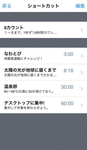 iPhone、iPadアプリ「eタイマー [e-Timer]」のスクリーンショット 3枚目