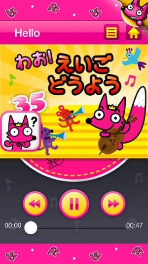 iPhone、iPadアプリ「わお!えいご どうよう プレイヤー35」のスクリーンショット 2枚目