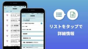 iPhone、iPadアプリ「Wi-Fiチェッカー」のスクリーンショット 3枚目