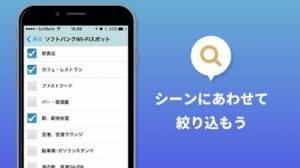 iPhone、iPadアプリ「Wi-Fiチェッカー」のスクリーンショット 4枚目