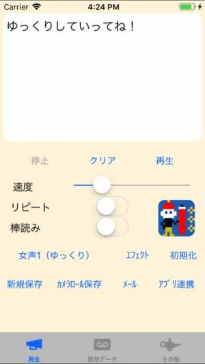 iPhone、iPadアプリ「読み上げ「ゆっくり棒読みトーク」」のスクリーンショット 1枚目