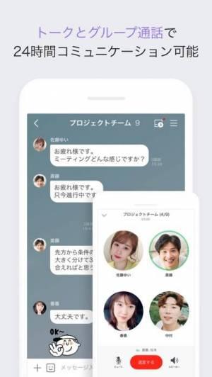 iPhone、iPadアプリ「BAND」のスクリーンショット 5枚目