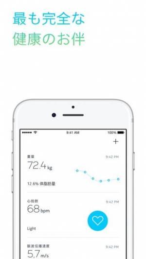 iPhone、iPadアプリ「Withings Health Mate」のスクリーンショット 1枚目