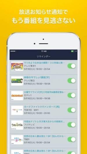 iPhone、iPadアプリ「Gガイド テレビ番組表」のスクリーンショット 3枚目