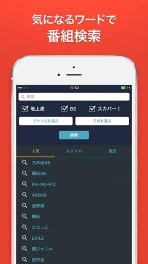 iPhone、iPadアプリ「Gガイド テレビ番組表」のスクリーンショット 5枚目