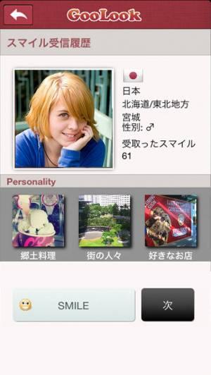 iPhone、iPadアプリ「モテ街みつかる GooLook - グールック」のスクリーンショット 1枚目