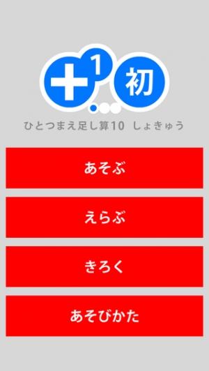 iPhone、iPadアプリ「あんきざん」のスクリーンショット 2枚目