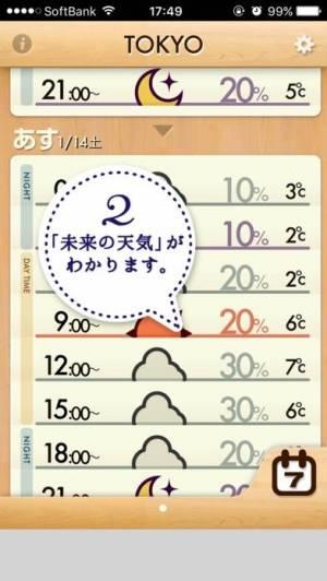 iPhone、iPadアプリ「おてがる天気」のスクリーンショット 4枚目