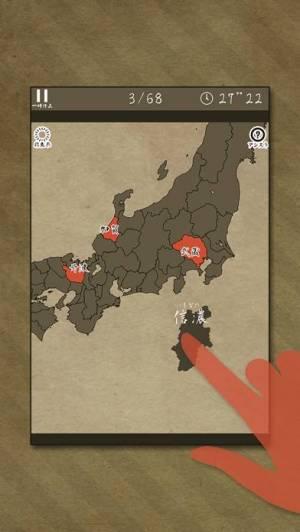 iPhone、iPadアプリ「あそんでまなべる 旧国名パズル」のスクリーンショット 1枚目