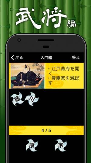 iPhone、iPadアプリ「戦国武将クイズ」のスクリーンショット 1枚目