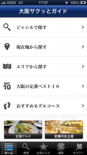 iPhone、iPadアプリ「大阪サクッとガイド」のスクリーンショット 5枚目
