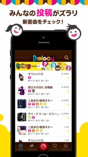 iPhone、iPadアプリ「melocy(メロシー) - 楽器や歌を重ねてコラボ録音」のスクリーンショット 2枚目