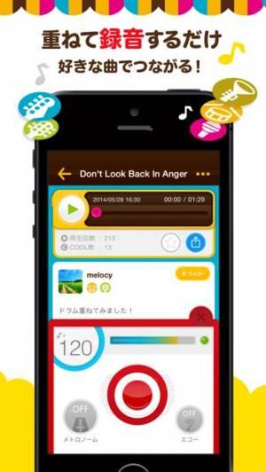 iPhone、iPadアプリ「melocy(メロシー) - 楽器や歌を重ねてコラボ録音」のスクリーンショット 4枚目