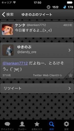 iPhone、iPadアプリ「BlackBird」のスクリーンショット 2枚目