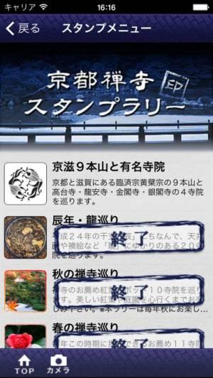 iPhone、iPadアプリ「京都禅寺巡り」のスクリーンショット 5枚目