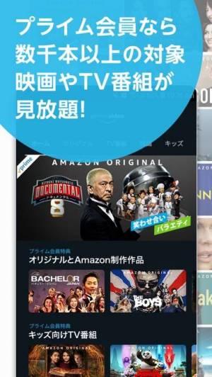 iPhone、iPadアプリ「Amazon プライム・ビデオ」のスクリーンショット 1枚目