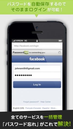 iPhone、iPadアプリ「PasswordBox.com  無料パスワード管理」のスクリーンショット 3枚目