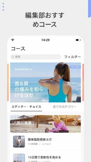 iPhone、iPadアプリ「Daily Yoga: Workout & Fitness」のスクリーンショット 4枚目