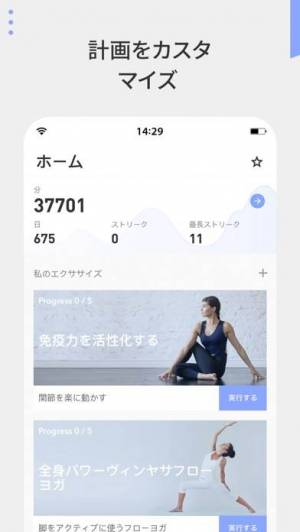 iPhone、iPadアプリ「Daily Yoga: Workout & Fitness」のスクリーンショット 3枚目