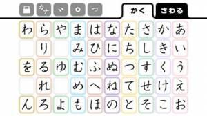 iPhone、iPadアプリ「かなもじ for iPhone ( ひらがな & カタカナ )」のスクリーンショット 4枚目