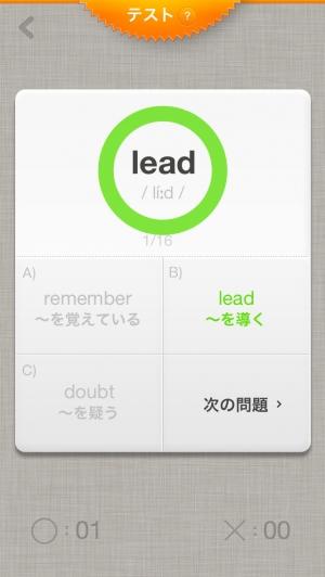 iPhone、iPadアプリ「英単語パズル キクタンFree(アルク)」のスクリーンショット 5枚目
