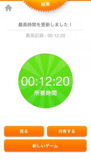 iPhone、iPadアプリ「英単語パズル キクタンFree(アルク)」のスクリーンショット 3枚目