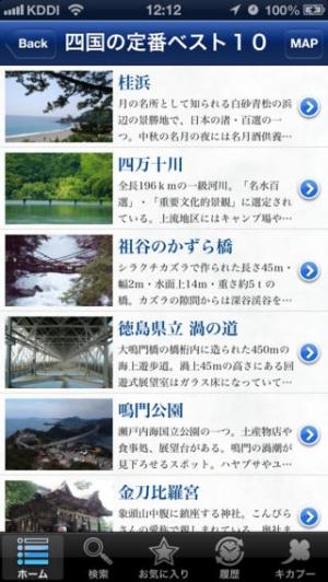 iPhone、iPadアプリ「四国サクッとガイド」のスクリーンショット 5枚目