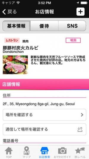 iPhone、iPadアプリ「韓国旅行をおトクに!優待情報が満載の「JCB韓国ガイド」」のスクリーンショット 3枚目