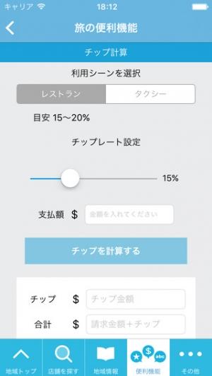 iPhone、iPadアプリ「JCB海外優待 たびらば」のスクリーンショット 5枚目
