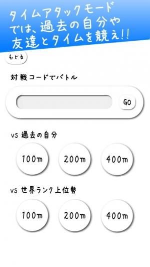 iPhone、iPadアプリ「「だーぱん陸上2013」キタァァァー!!」のスクリーンショット 5枚目