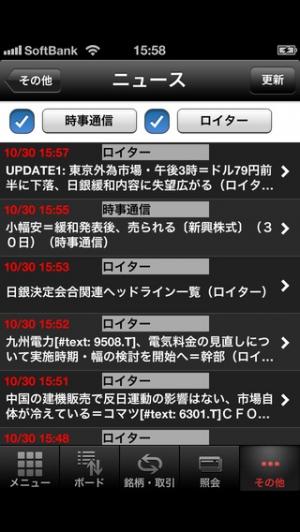 iPhone、iPadアプリ「岡三ネットトレーダースマホF」のスクリーンショット 3枚目