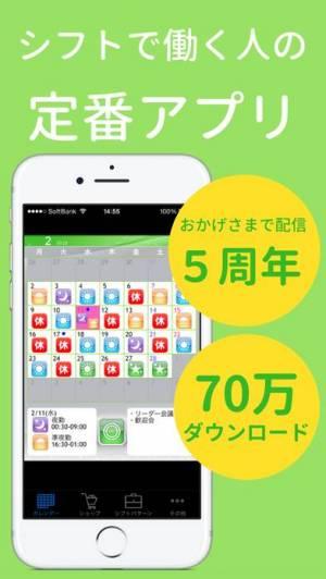iPhone、iPadアプリ「シフト表&給料計算カレンダー」のスクリーンショット 1枚目