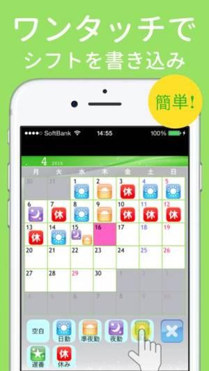 iPhone、iPadアプリ「シフト表&給料計算カレンダー」のスクリーンショット 4枚目