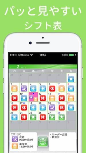 iPhone、iPadアプリ「シフト表&給料計算カレンダー」のスクリーンショット 2枚目