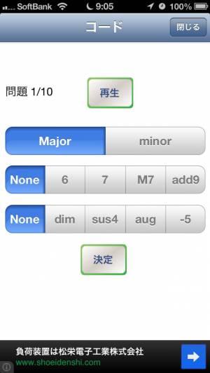 iPhone、iPadアプリ「聴力チェック」のスクリーンショット 3枚目