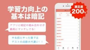 iPhone、iPadアプリ「日本史の王様 - 3300問の一問一答や年号・二択問題を収録」のスクリーンショット 3枚目
