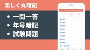 iPhone、iPadアプリ「日本史の王様 - 3300問の一問一答や年号・二択問題を収録」のスクリーンショット 2枚目
