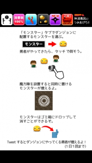 iPhone、iPadアプリ「勇者ホイホイ 200%増量(当社比)」のスクリーンショット 3枚目