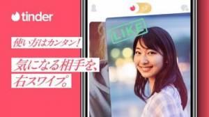 iPhone、iPadアプリ「Tinder (ティンダー)」のスクリーンショット 2枚目