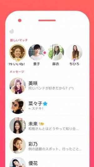 iPhone、iPadアプリ「Tinder(ティンダー)」のスクリーンショット 3枚目