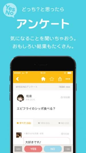 iPhone、iPadアプリ「テルミー by Ameba」のスクリーンショット 4枚目